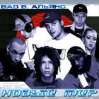Студия «Союз»: 11 хип-хоп-коллабораций. Изображение № 10.