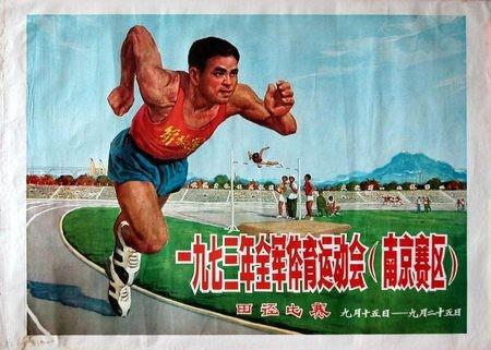 Слава китайскому коммунизму!. Изображение № 25.