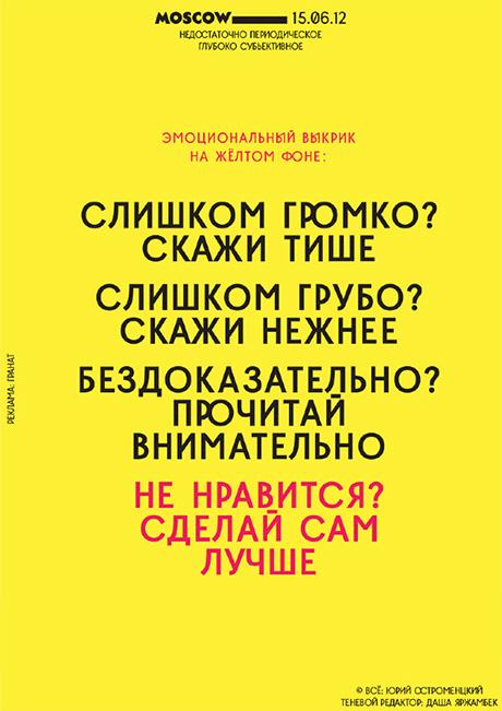 Юрий Остроменцкий о том, как интернет влияет на дизайн печатных изданий. Изображение № 17.