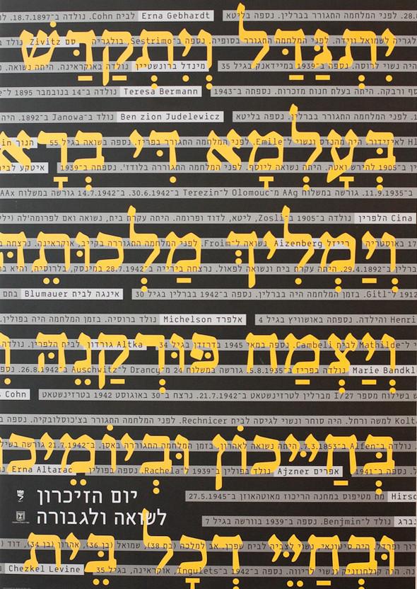 """Выставка израильского дизайна: """"Cделано в Израиле"""". Изображение № 4."""