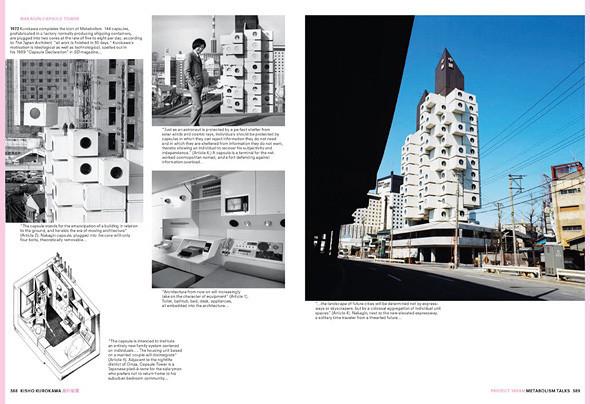 Арт-альбомы недели: 10 книг об утопической архитектуре. Изображение № 202.