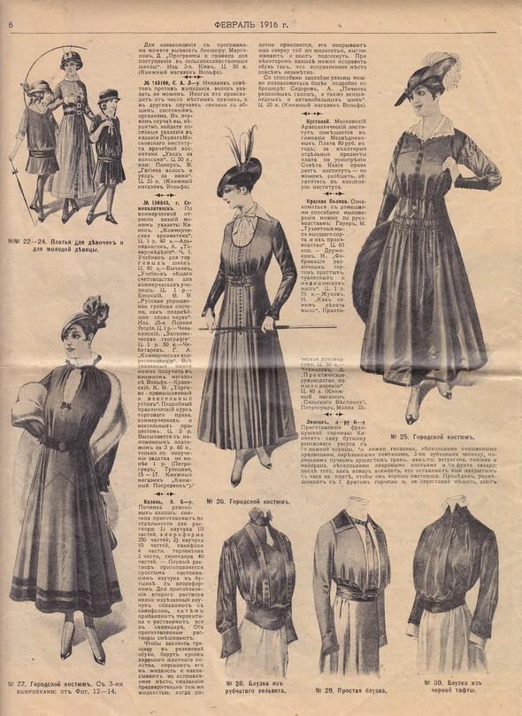 Парижские моды 1913-1916 гг. Изображение № 6.