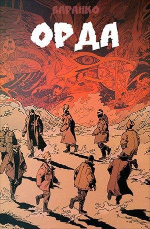Кто пишет, рисует и продает комиксы  про русских супергероев . Изображение № 36.