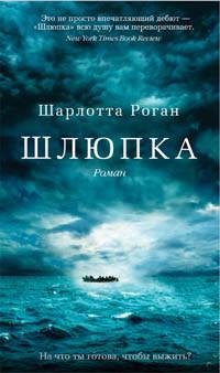 """По следам Титаника. Книга """"Шлюпка"""" Шарлотты Роган. Изображение № 1."""