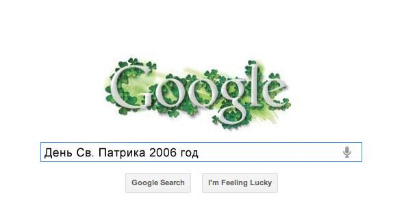 Поиграть со шрифтами: Гид по логотипам Google. Изображение № 45.