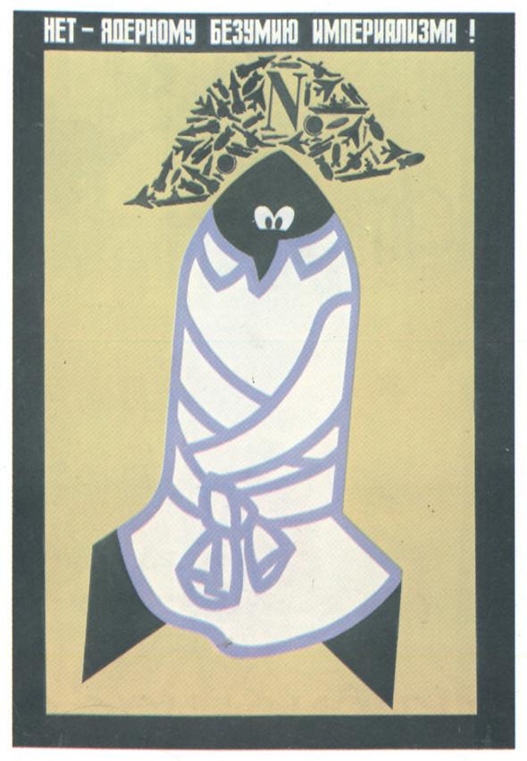 Искусство плаката вРоссии 1884–1991 (1985г, часть 5-ая). Изображение № 14.