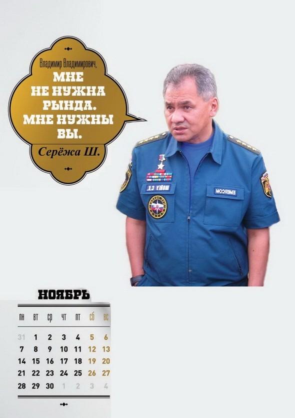 Календарные войны. Изображение № 45.