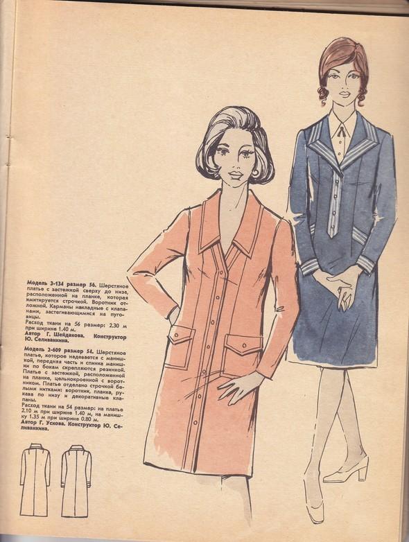 ГУМ отдел мод 1974г. Изображение № 20.