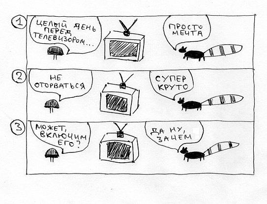 ЕНОТ. Культовый (?!) комикс о грибах, гомосексуализме и гипноэскарго. Изображение № 7.