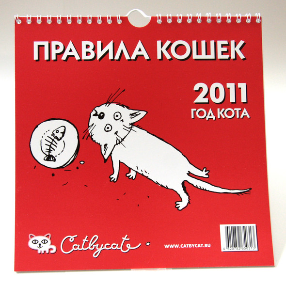 Веселые календари на 2011. Изображение № 10.