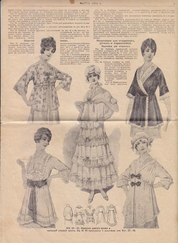 Парижские моды 1913-1916 гг. Изображение № 40.