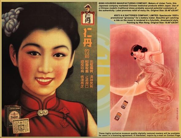 Мода и пин-ап в винтажной китайской рекламе 20-30-х годов. Изображение № 16.