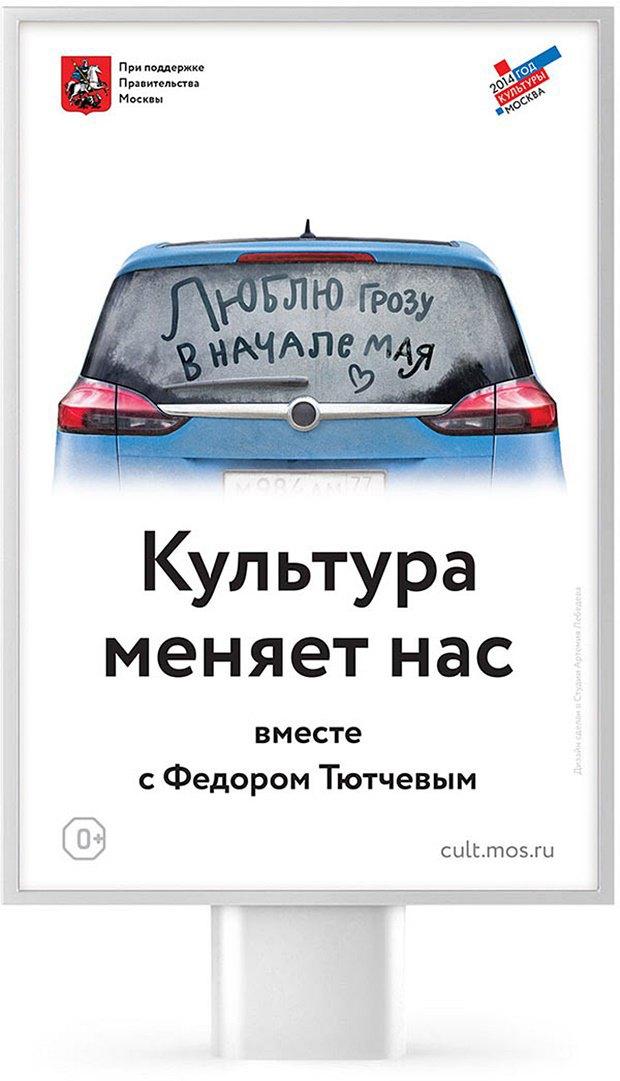 Плакат «Студии Артемия Лебедева» для Года культуры. Изображение № 6.