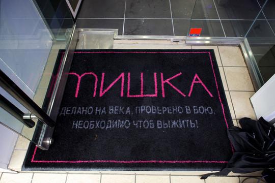 Mishka в Токио. Изображение № 5.