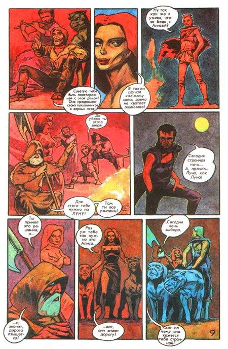 Журнал Муха – комиксы вРоссии 90-х. Изображение № 4.