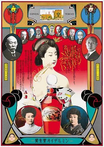 Блистательный японский график 70-х Tadanori Yokoo. Изображение № 11.