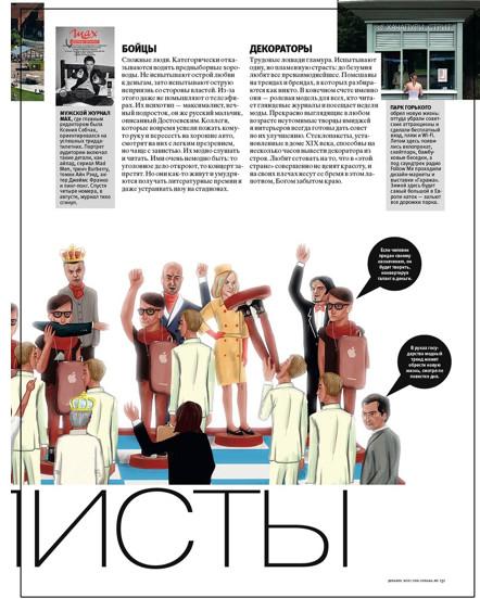 """Журнал """"Собака.RU"""" поделил общество на чиновников и стилистов. Изображение № 4."""