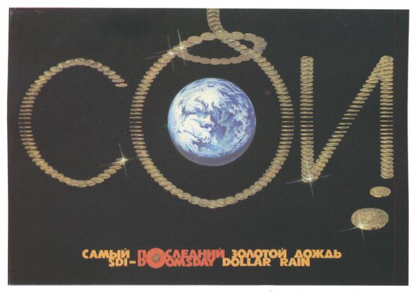 Искусство плаката вРоссии 1884–1991. Изображение № 29.