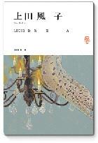 11 альбомов о японской иллюстрации. Изображение № 26.