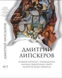 АСТ! Дмитрий Липскеров. Собрание сочинений в 5 томах. Изображение № 1.