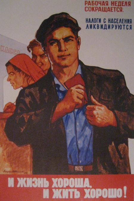 Отруде всоветских плакатах. Изображение № 24.