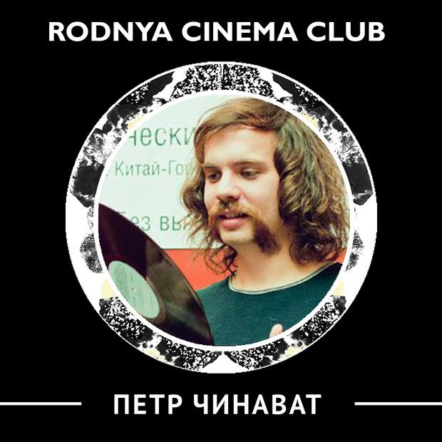 """RODNYA CINEMA CLUB & XS Micro: """"Точка зрения """" Петра Чинавата . Изображение № 1."""