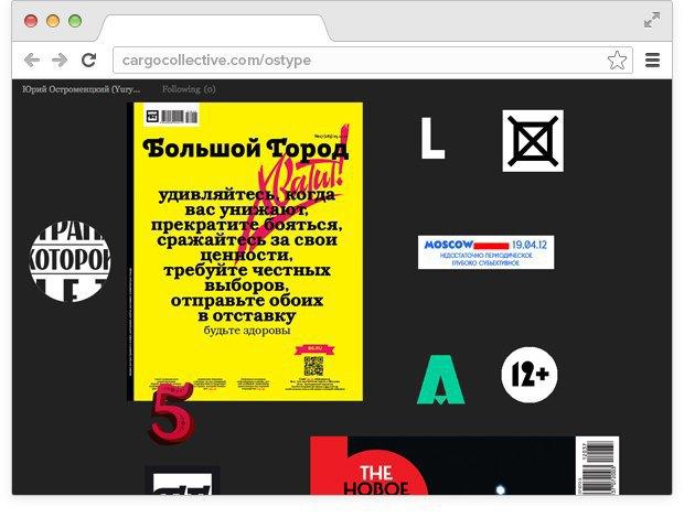 Юрий Остроменцкий о том, как интернет влияет на дизайн печатных изданий. Изображение № 6.