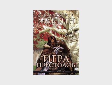 30 главных комиксов осени на русском. Изображение № 44.
