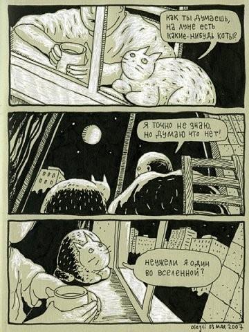 Старый добрый комикс «ПРОкота»Авторство Олега Тищенкова. Изображение № 31.