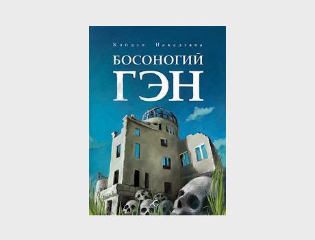 26 главных комиксов зимы на русском языке. Изображение № 16.