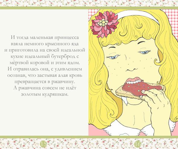 """Иллюстрации к сказке """"Маленькая принцесса и идеальный суп"""". Изображение № 8."""