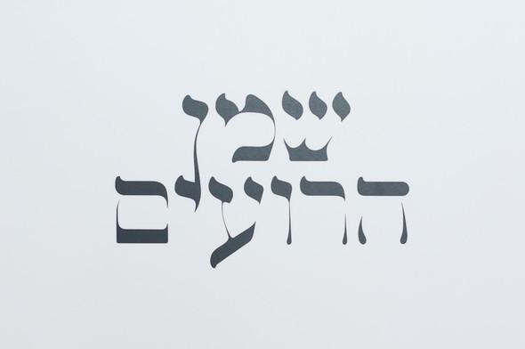 """Выставка израильского дизайна: """"Cделано в Израиле"""". Изображение № 31."""