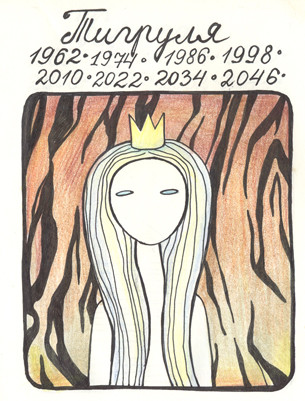 Однажды я нарисовала в Молескине картинки к гороскопу)). Изображение № 12.