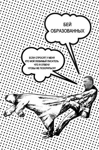 Изображение 42. Энциклопедия лоха.. Изображение № 36.
