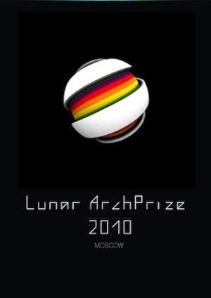 Lunar ArchPrize. Изображение № 3.