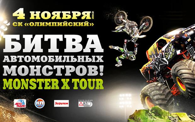 Американское автошоу бигфутов  MONSTER X TOUR - 4 ноября . Изображение № 1.