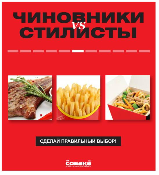 """Журнал """"Собака.RU"""" поделил общество на чиновников и стилистов. Изображение № 10."""