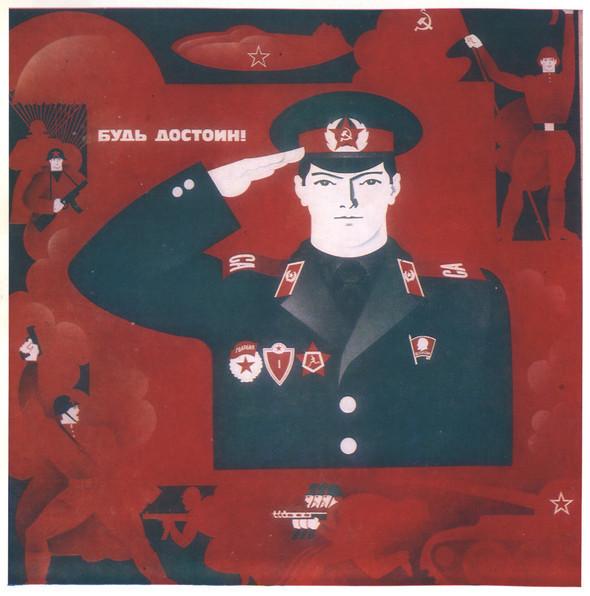 Искусство плаката вРоссии 1961–85 гг. (part. 2). Изображение № 5.