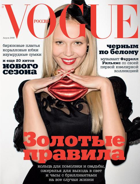 50 последних обложек Vogue. Изображение № 7.