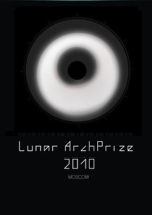 Lunar ArchPrize. Изображение № 6.