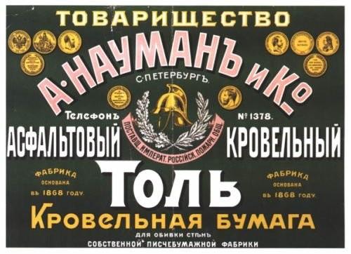 Дореволюционная реклама. Изображение № 12.