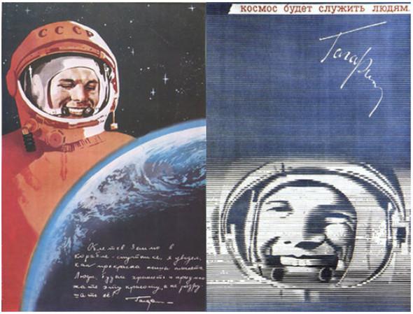 «Поехали!» Подборка ретро-плакатов с Юрием Гагариным. Изображение № 4.