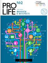 Вышел новый номер журнала Pro Life: финансы, стартапы и промо в сети. Изображение № 1.