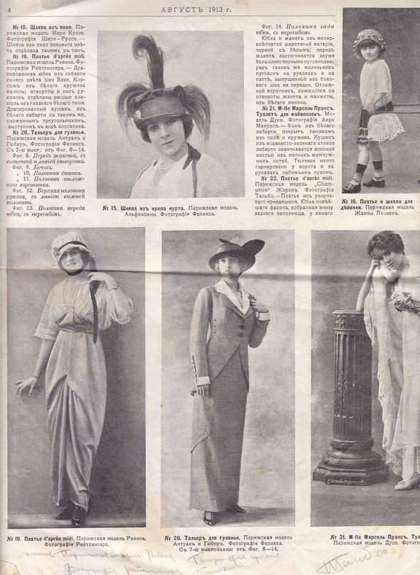 Парижские моды 1913-1916 гг. Изображение № 56.