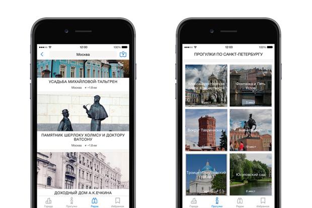 Вышло приложение-путеводитель «Яндекс.Прогулки» . Изображение № 2.