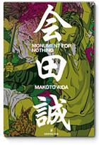 11 альбомов о японской иллюстрации. Изображение № 12.