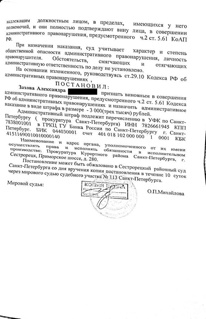 Петербуржца оштрафовали за мат в соцсети «ВКонтакте». Изображение № 3.