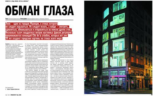 Новый зимний номер журнала «Проектор». Изображение № 9.