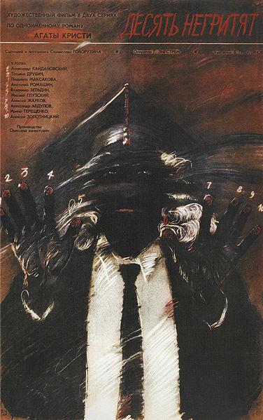Постеры ксоветским фильмам. Продолжение. Изображение № 38.
