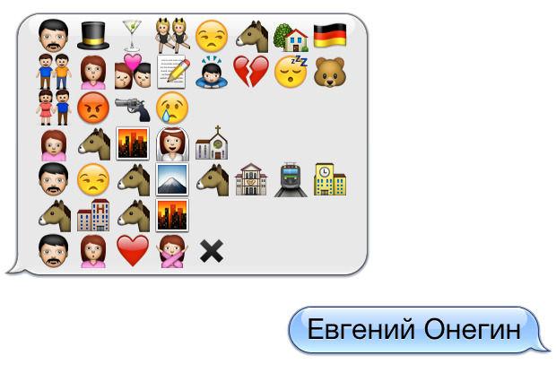 Русская классика в SMS. Изображение № 2.